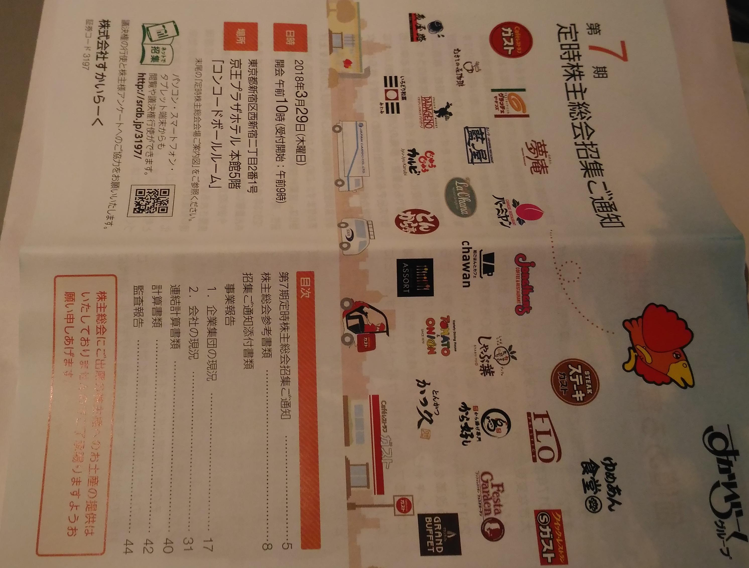 sukairaku_haito_2018_.jpg