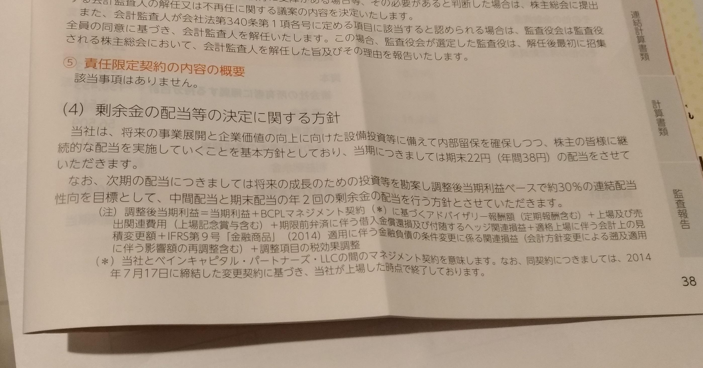sukairaku_haito_2019_30_.jpg