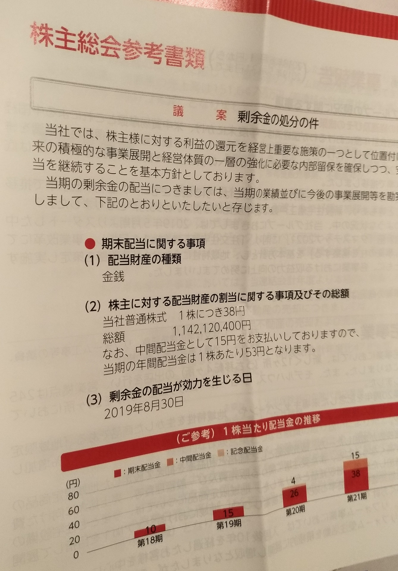 tamahome_haito_201908.jpg