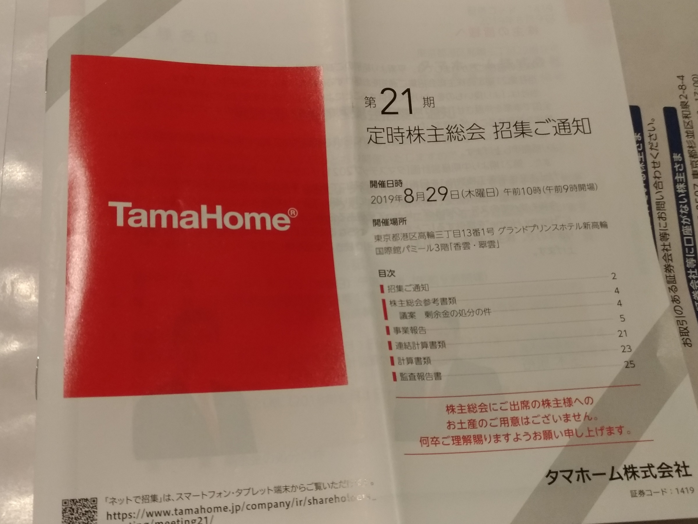 tamahome_haito_201908_.jpg