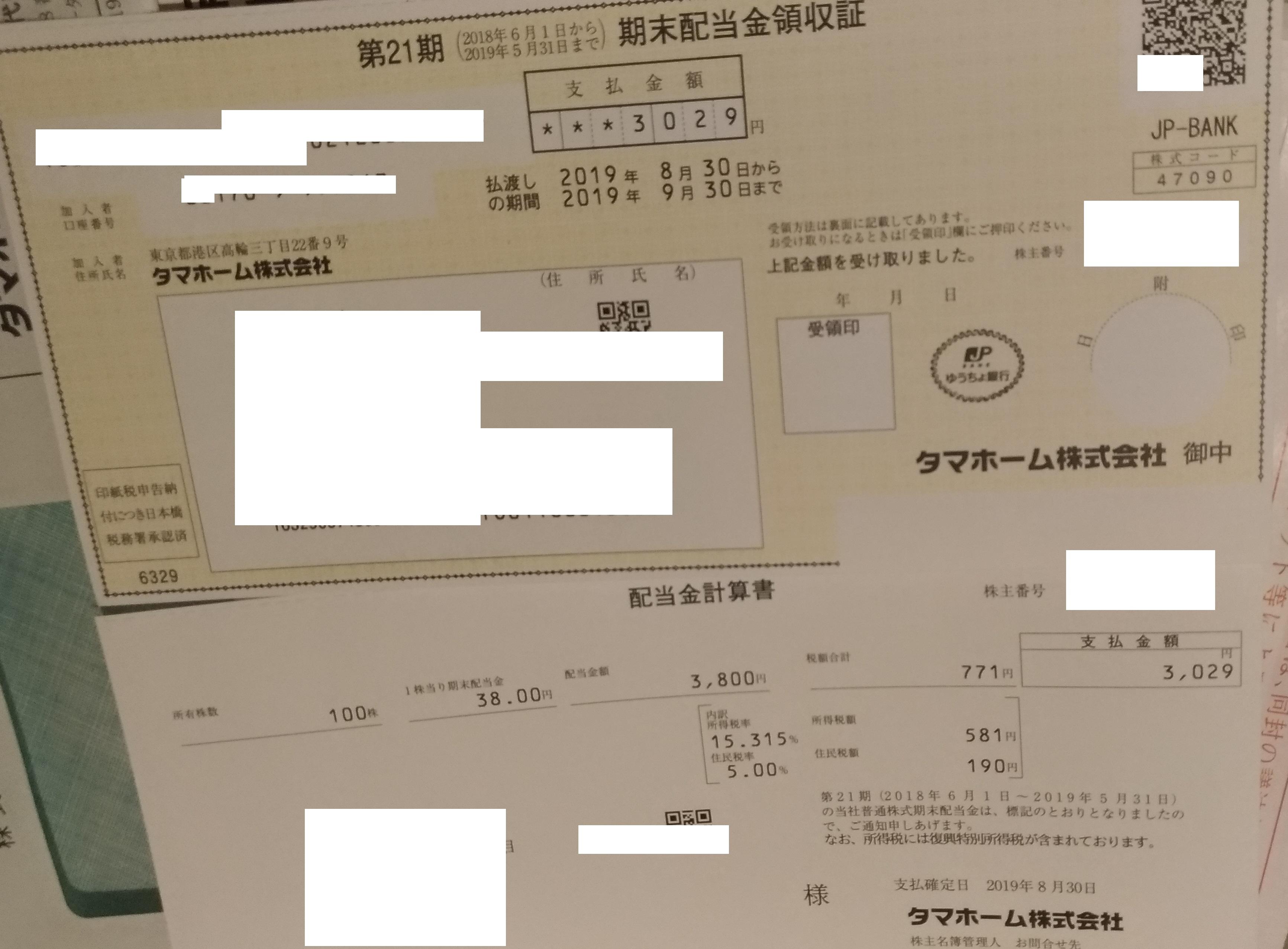 tamahome_haito_201908_itsu.jpg
