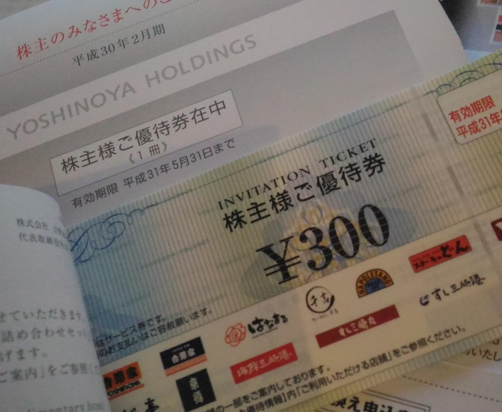 yoshinoya_haito2019_.jpg