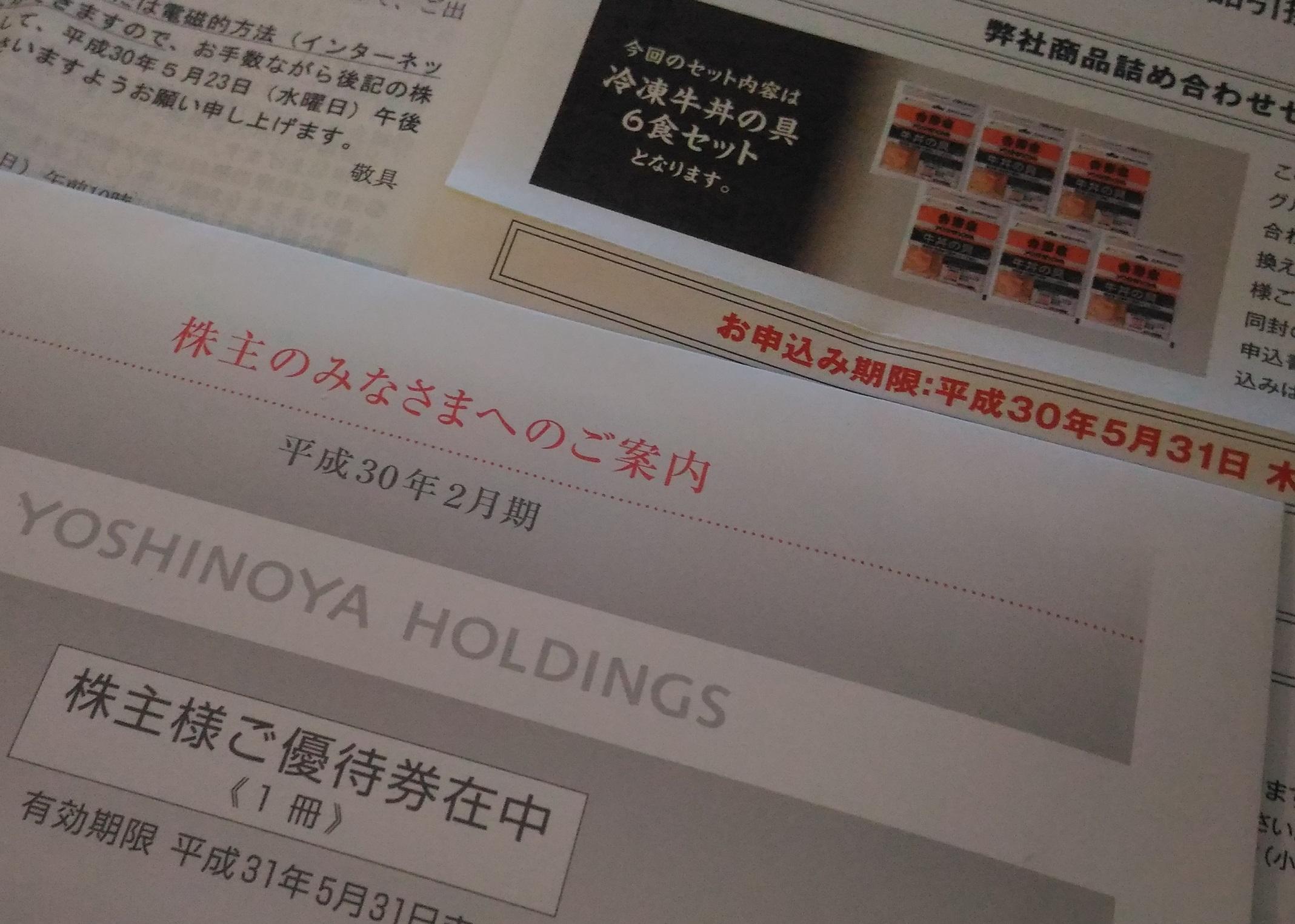 yoshinoya_haito2019_1.jpg