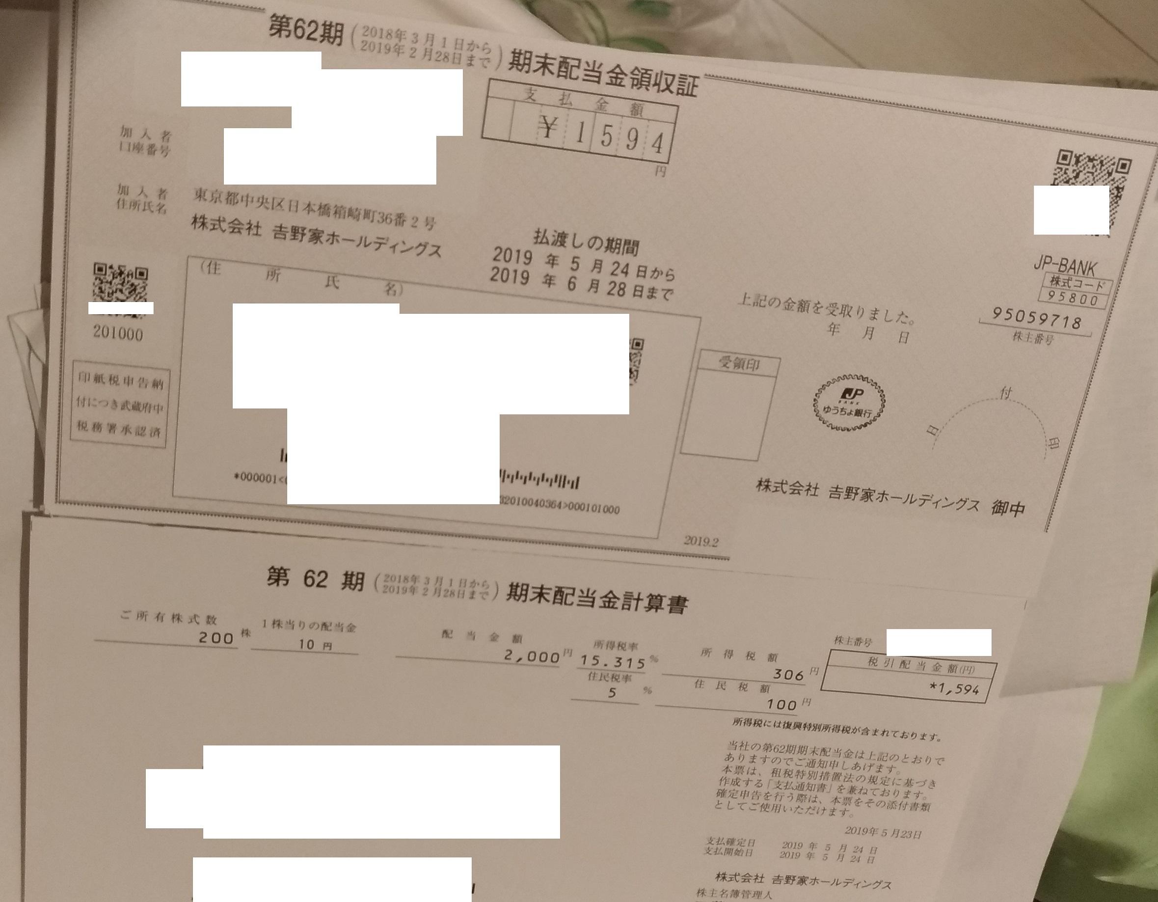 yoshinoya_haito_201905.jpg