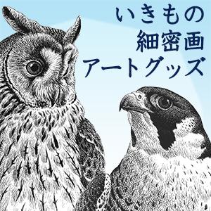 2019_いきもの細密画アートグッズ_logo