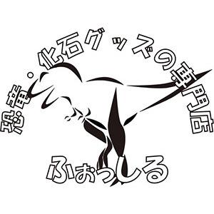 2019_恐竜・化石グッズの専門店 ふぉっしる_logo