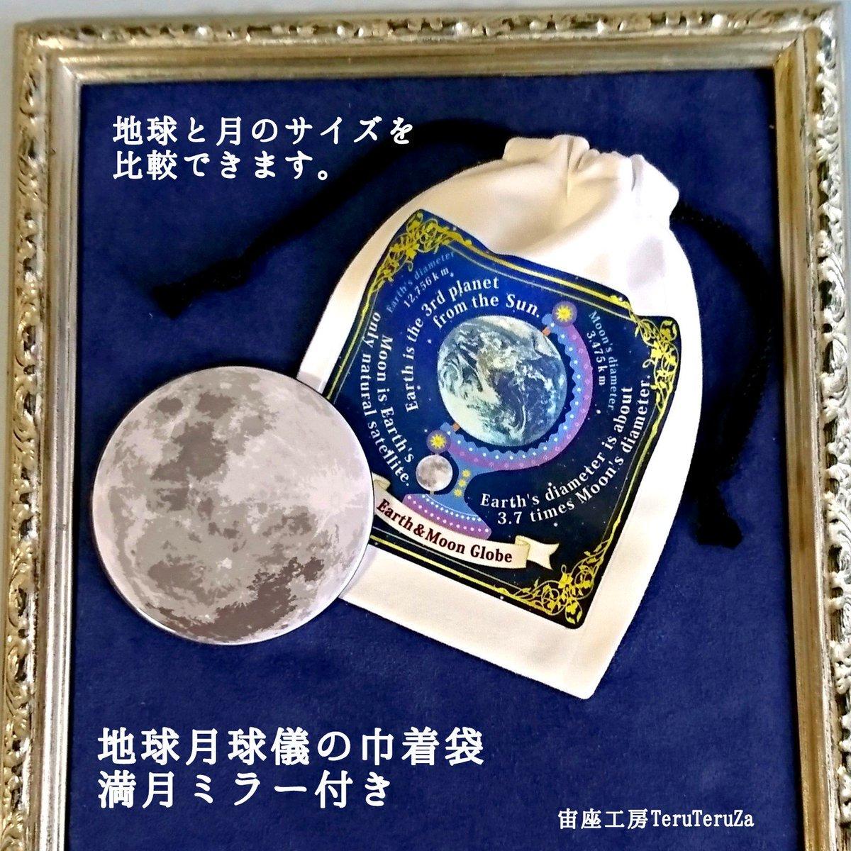 2019_宙座工房TeruTeruZa/SORAZA_3