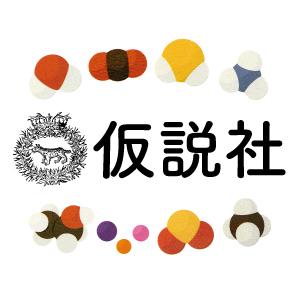 2019_仮説社_logo