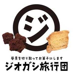 2019_ジオガシ旅行団_logo