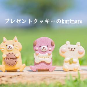 2019_プレゼントクッキーのkurimaro_logo