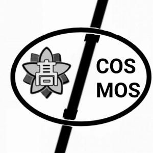 2019_船高∩COSMOS=Φ_logo