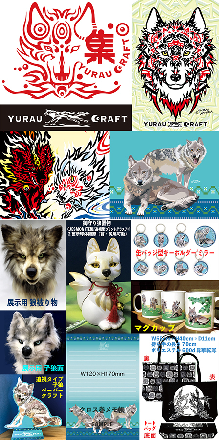 2019_YURAU CRAFT_6