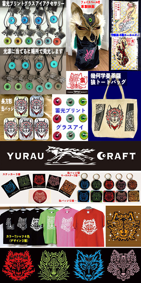 2019_YURAU CRAFT_7