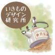 2019_いきものデザイン研究所_logo