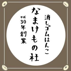 2019_なまけもの社_logo