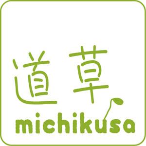 2019_道草michikusa_logo