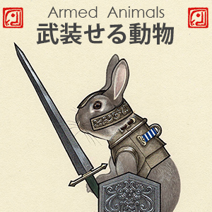 2019_武装せる動物_logo