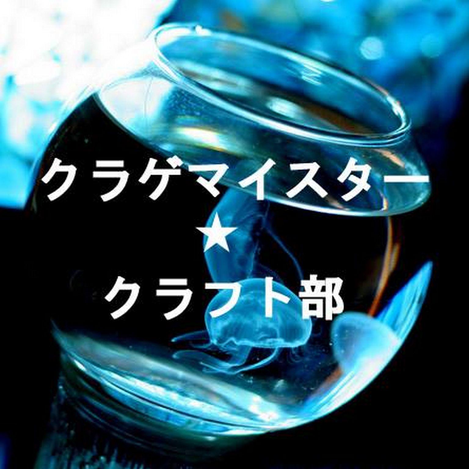 2019_クラゲマイスター★クラフト部_logo