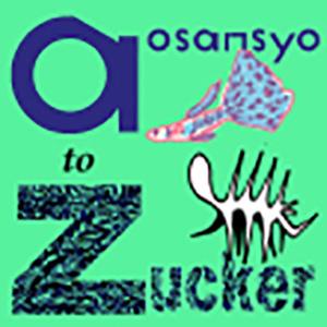 2019_aosansyo×ZUCKER_logo