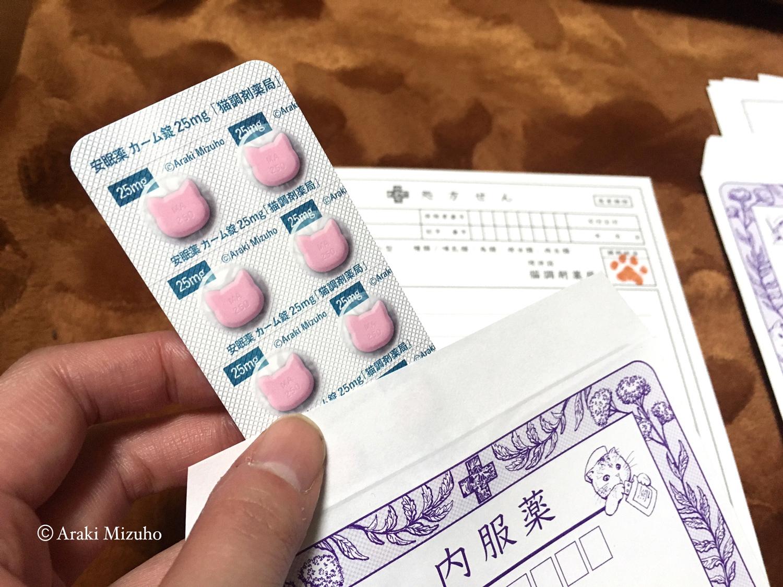 2019_医療系雑貨生みたて卵屋_8