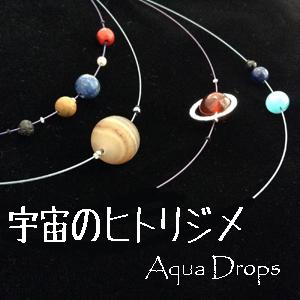 2019_宇宙をヒトリジメ Aqua Drops_logo