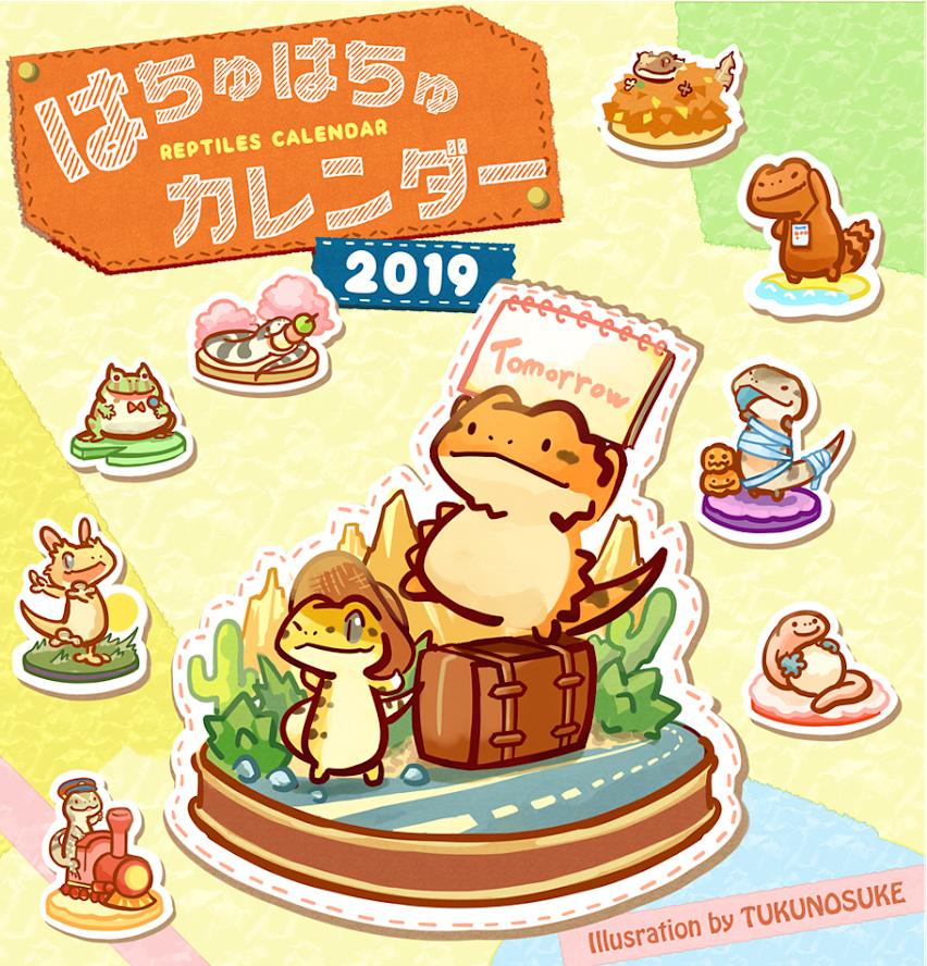 2019_ツクツクれぷたいるず_1