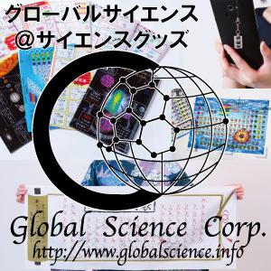 2019_グローバルサイエンス@サイエンスグッズ_logo