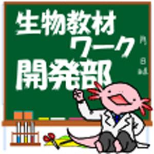 2019_生物教材ワーク開発部_logo