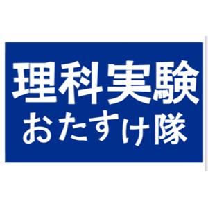 2019_理科実験おたすけ隊_logo