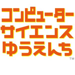 2019_コンピューターサイエンスゆうえんち_logo