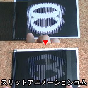 2019_スリットアニメーションコム_logo