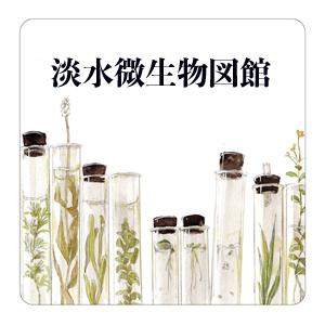 2019_淡水微生物図館_logo