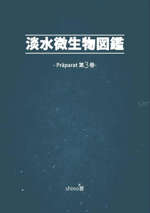 2019_淡水微生物図館_ (3)