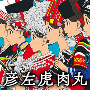 2019_彦左虎肉丸_logo