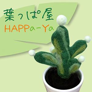 2019_葉っぱ屋〈HAPPa-Ya〉_logo