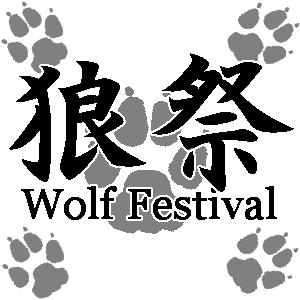 2019_狼祭in博物ふぇすてぃばる!_logo