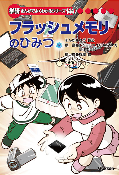 2019_DIY女子高生漫画ホームセンターてんこ_8