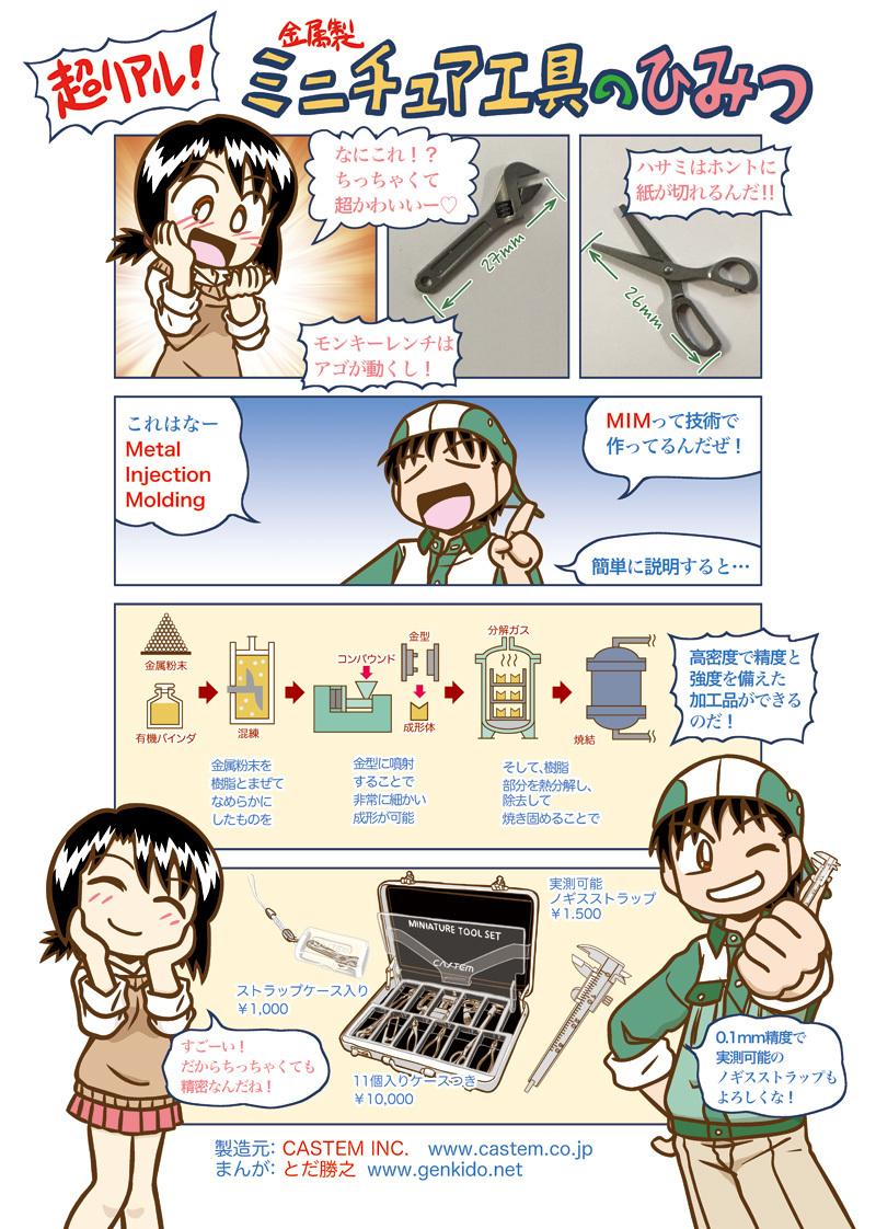 2019_DIY女子高生漫画ホームセンターてんこ_2