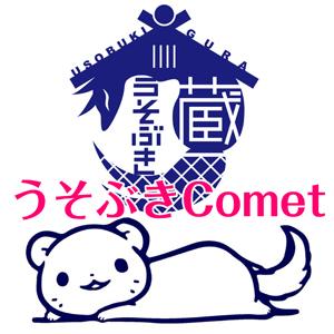 2019_うそぶきComet_logo