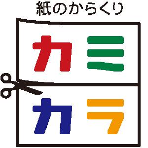 2019_カミカラ_logo