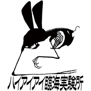 2019_ハイアイアイ臨海実験所_logo