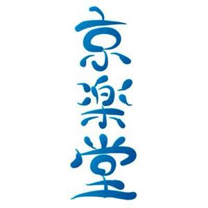 2019_京楽堂_logo