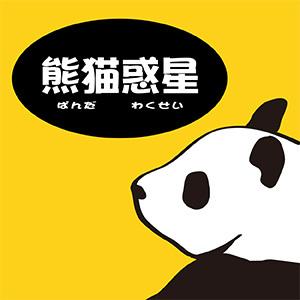 2019_熊猫惑星_logo