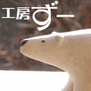 2019_工房ずー_logo