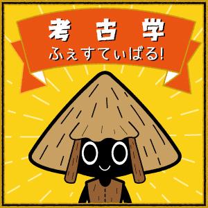 2019_考古学ふぇすてぃばる_logo
