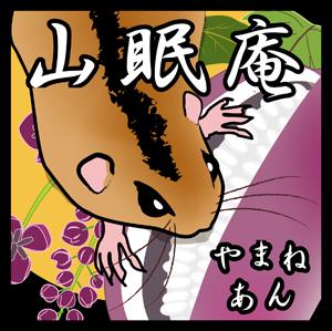 2019_山眠庵(やまねあん)_logo