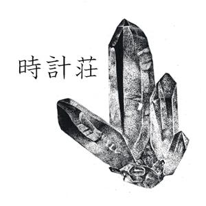 2019_時計荘_logo