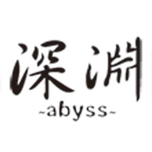 2019_深淵abyss_logo