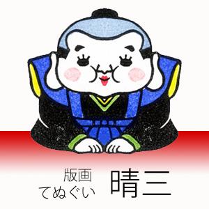 2019_晴三_logo