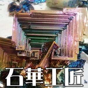 2019_石華工匠_logo